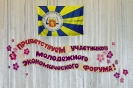 Молодежный экономический форум Свердловского района 2009
